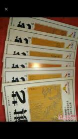 棋艺(象棋)2001年1一12期全