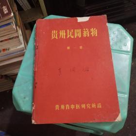 贵州民间药物  书籍实物拍照,品如图  货号4-6