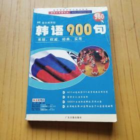 韩语900句.无磁带