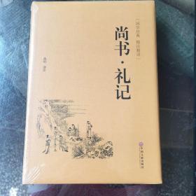 尚书礼记(国学经典 精注精译)