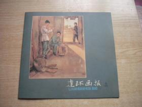 《连环画报》1958.6期,20开,人美2011.9出版,Q517号,影印本期刊