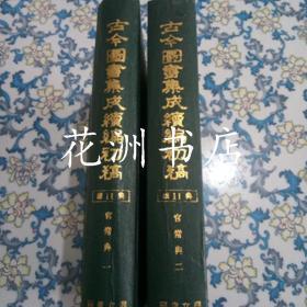 古今图书集成续编初稿: 官常典(全二册)