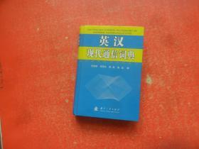 英汉现代通信词典