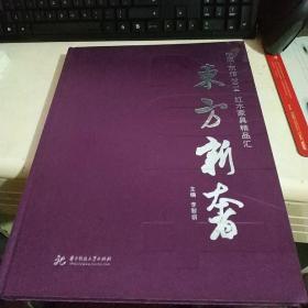 中国.东作2014 东方新奢:红木家具精品汇