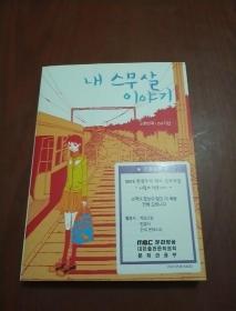 韩文版图书 32开平装 247页,