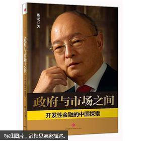 正版现货 政府与市场之间:开发性金融的中国探索