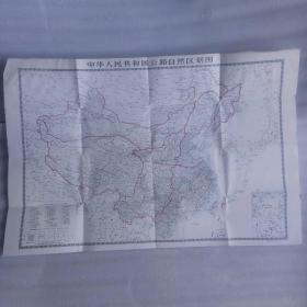 中华人民共和国公路自然区划图(2开)。品相详见照片。