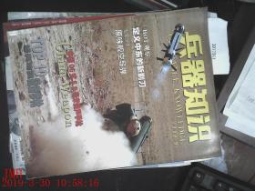 兵器知识2006.9