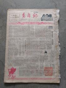 《青年报》1950年6月10日。今日两张,现存一张,不全。〈套红〉。本报创刊一周年纪念。