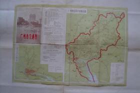 广州市交通图