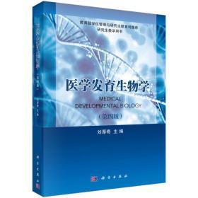 医学发育生物学 刘厚奇 科学出版社 9787030584632
