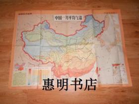 教学参考挂图--中国一月平均气温[1开]