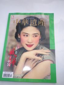 中华遗产2019年5月