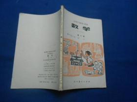 全日制十年制学校小学课本 数学(第八册)内有一点划痕和字迹 书口有几个字迹