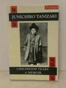 谷崎润一郎回忆录  Childhood Years: a Memoir by Junichiro Tanizaki 英文原版书