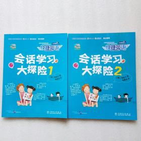 快捷英语:会话学习大探险1、2(2本都带光盘)2本合售(正版、现货)