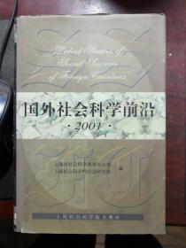 国外社会科学前沿(2001)