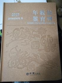 徐州教育年鉴2017
