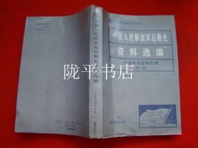 军事后勤历史丛书:中国人民解放军后勤史资料选编 土地革命战争时期(第三册)