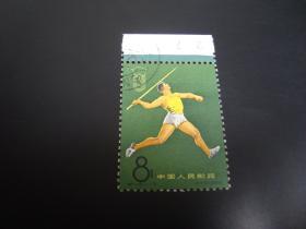 邮票  纪116  二运  (11-3)盖销票  数字边