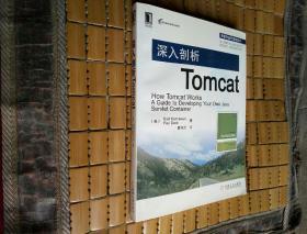 深入剖析Tomcat(一版一印)有防伪标 内有译书者曹旭东签名