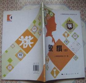 上海棋院实验小学冠军丛书:象棋(上中下)