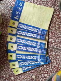 数学通讯 (1 2 3 4 6 7 8 )合售杂志