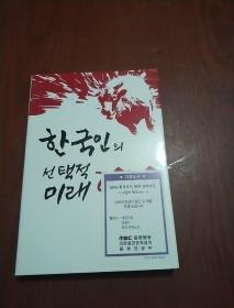 韩文版图书 32开平装 261页,