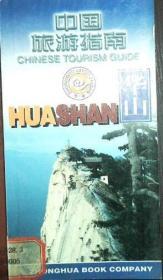 中国旅游指南.华山