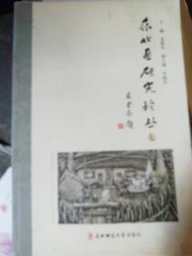 东北亚研究论丛(七)