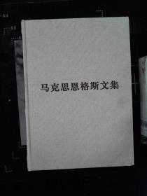 马克思恩格斯文集 7,资本论第三卷
