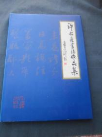 许林森书法作品集(作者签名赠本)