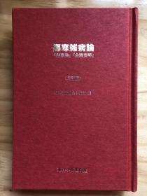 中医经典《伤寒杂病论》32开精装一册