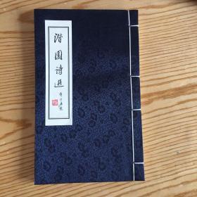 潜园诗选(线装,十开,只印200册、品相非常好)第一次印刷