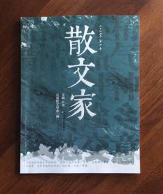 散文家  (2017年)第四卷