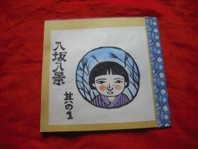 八坂八景(武田版画)