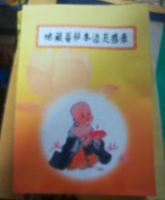 地藏菩萨灵感录