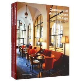 经典商业空间设计全2册