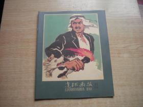 《连环画报》1958.15期,16开,人美2011.9出版,Q519号,影印本期刊