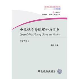 企业税务筹划理论与实务(第5版 含MPAcc及MBA、EMBA财会方向)
