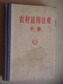 农村适用法规手册 1958年1版1印