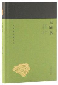 大同书(蓬莱阁典藏系列)