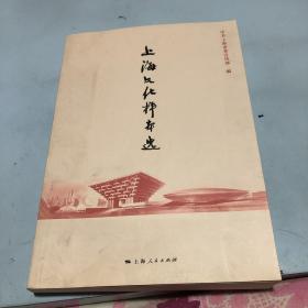 上海文化样本选