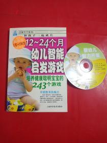 12~24个月幼儿智能启发游戏:培养健康聪明宝宝的243个游戏