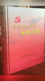 中共保山市委执政纪要.2011