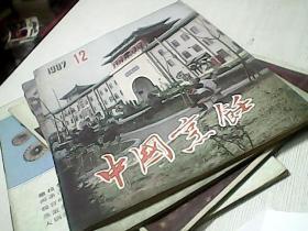 中国烹饪 1987.6.9.11.12(4本)...