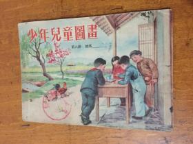 1955年版:少年儿童图画(6)
