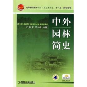 """高等职业教育园林工程技术专业""""十一五""""规划教材:中外园林简史"""