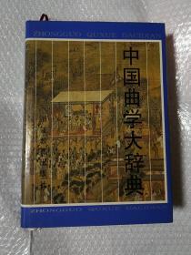 中国曲学大辞典