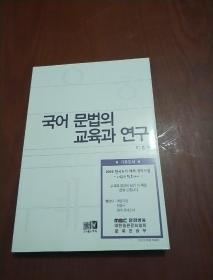 韩文版图书 32开平装 273页,